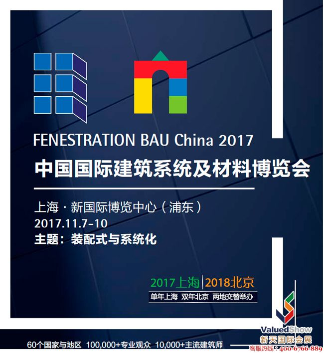 Fenestration Bau China 2017 Lgo