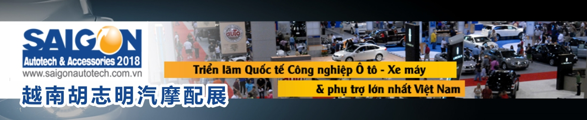 2018年越南胡志明汽摩配展Saigon Autotech & Accessories Show