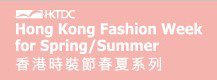 2018年香港时装节春夏系列HONG KONG FASHION WEEK for Sping/Summer