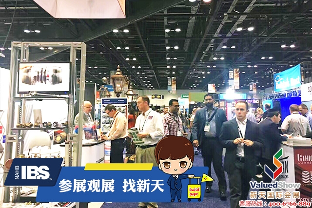IBS|2019年美国建筑建材展International Builders Show(IBS)